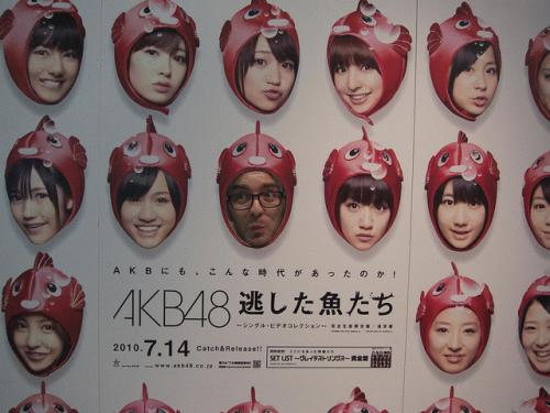 20100805akb48.jpg